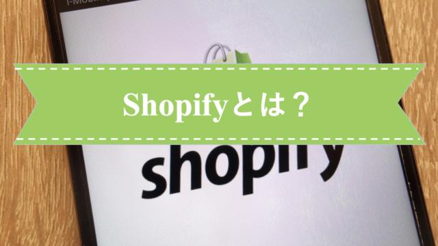 Shopify(ショッピファイ)とは?ECサイトの作り方に本は不要