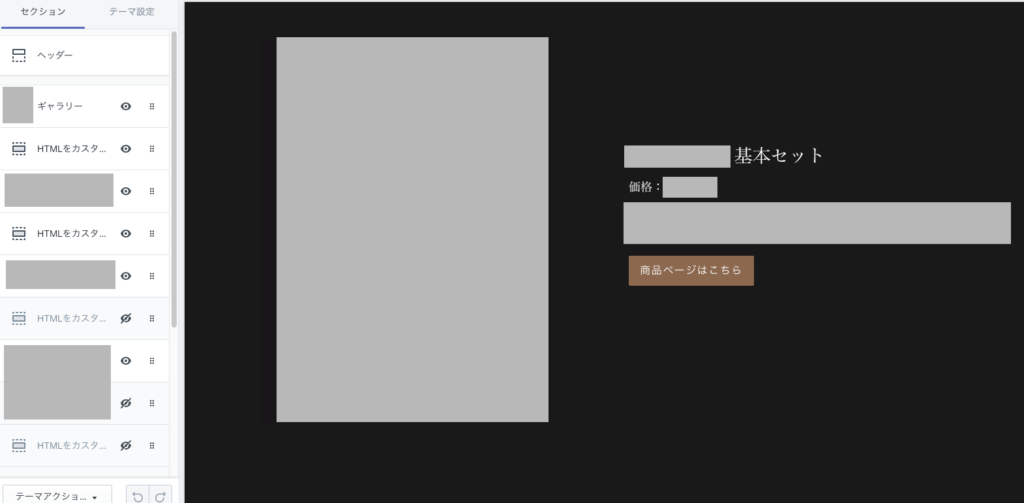 shopifyで作成したECサイトの商品販売画面