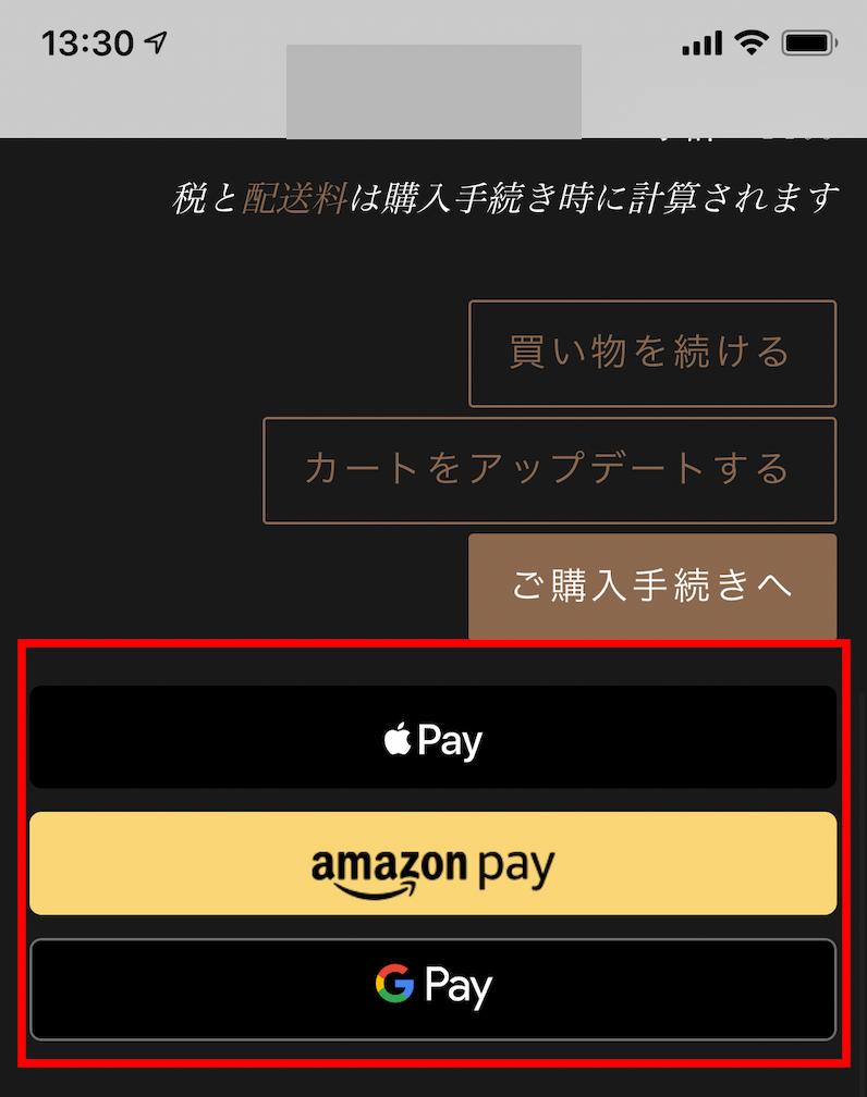 shopifyの決済 アップルペイやグーグルペイ