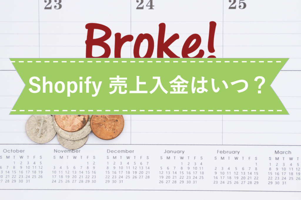 Shopify決済売上の入金サイクル(回収サイト)はいつ?