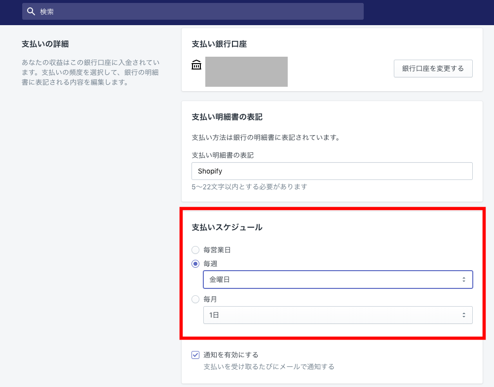 Shopify決済の支払管理設定