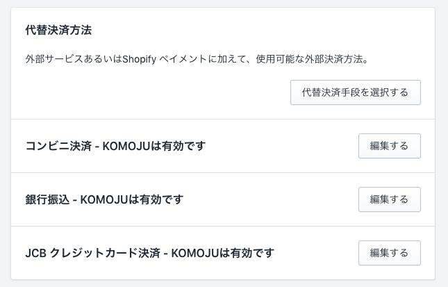 ShopifyのKOMOJU決済機能