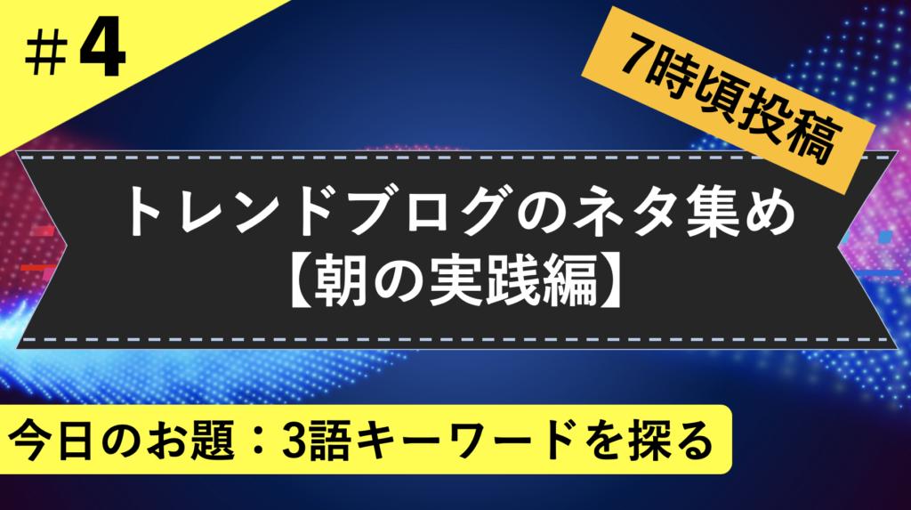 トレンドブログのネタ探し実践講座#4|夢のお盆×台風コラボが実現!