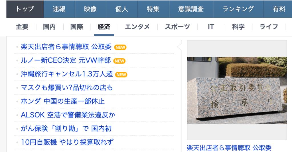 ブログのネタ探しサイト1:Yahooニュース