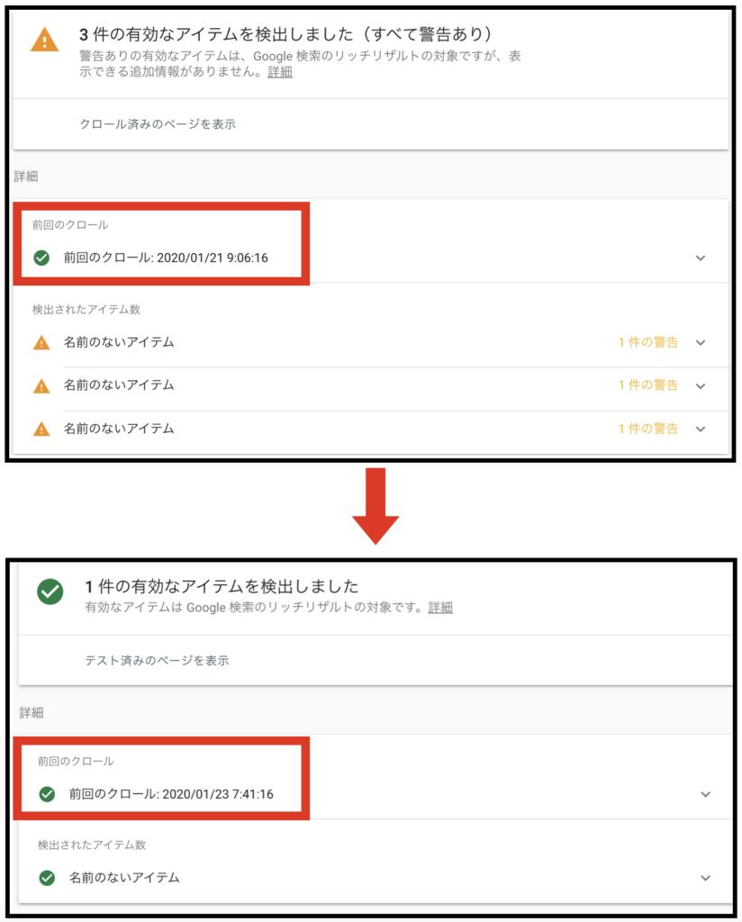 パンくずリストの問題検出(エラー)を解決する方法【schema】