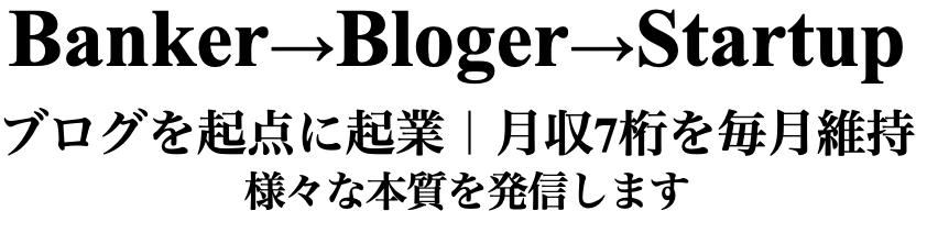 シマブログ|ガチ体育会系銀行員ed