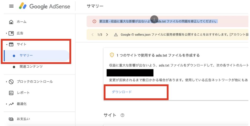 アドセンス管理画面からads.txtファイルをダウンロード