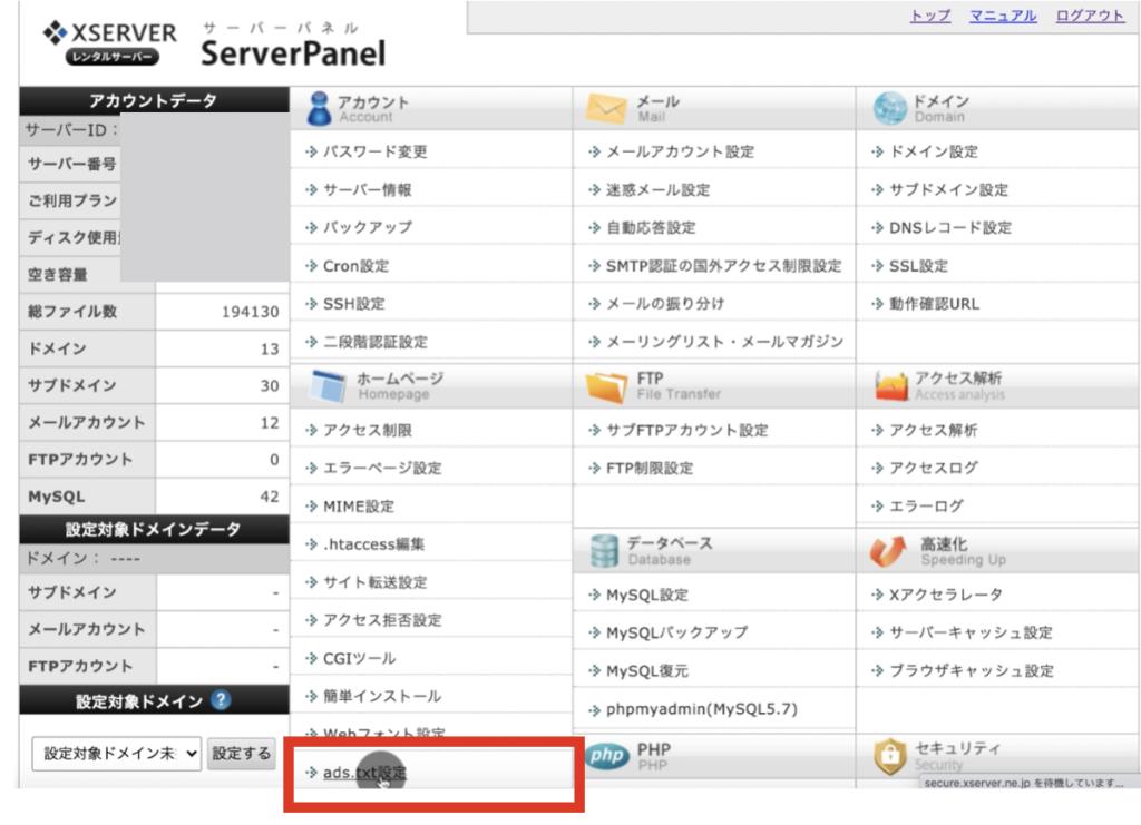 エックスサーバーのサーバーパネルにあるads.txtファイル設定