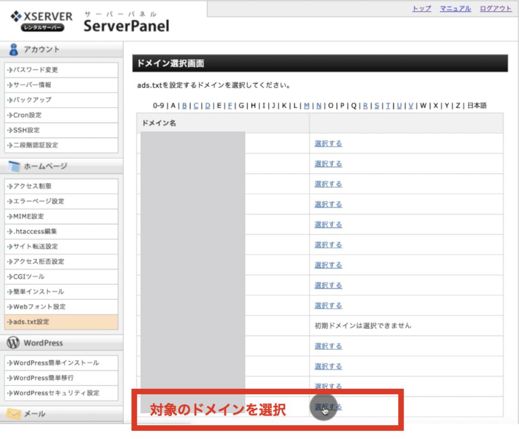 サーバーパネルのads.txt設定からドメインを選択