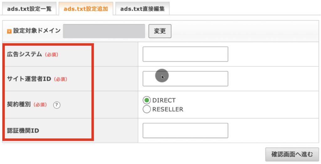 エックスサーバー内のads.txt設定の対象ドメイン