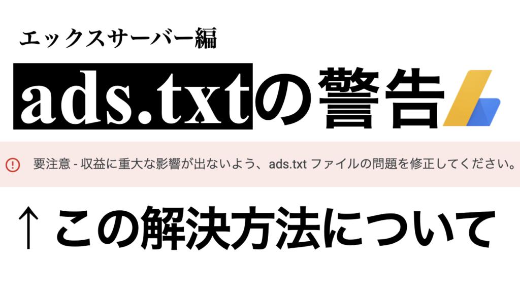 ads.txtファイルの設定方法,ワードプレスとエックスサーバー